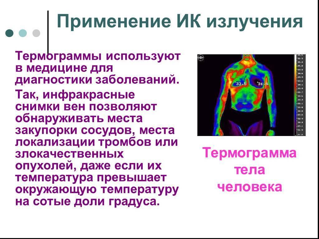 Инфракрасные обогреватели: вред и польза, мнение ученых