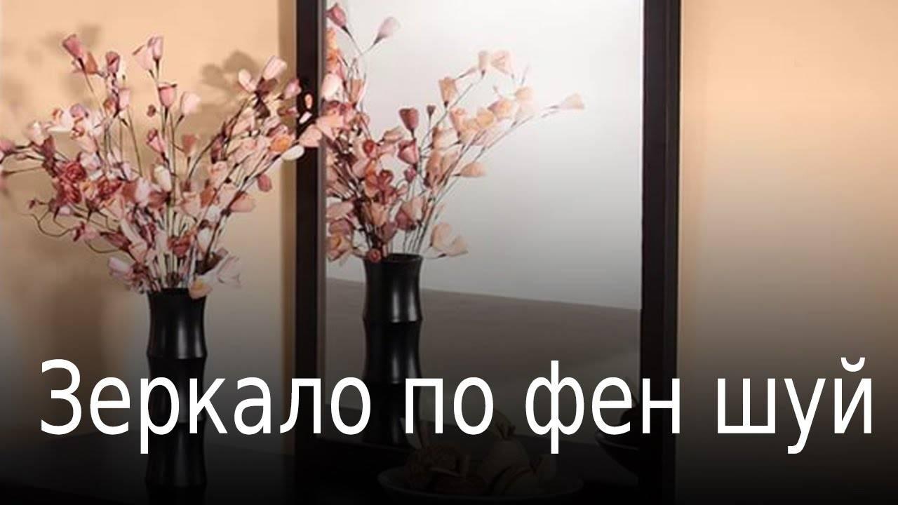 Большое зеркало в прихожую. зеркало в прихожей по фэн-шуй :: syl.ru