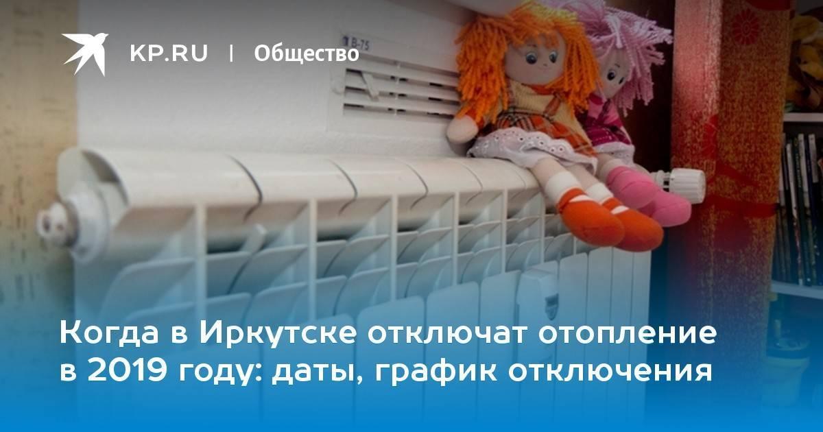 Когда включат отопление в москве осенью 2020 года. список по районам-улица, номер дома - снн-с какой новости начать?
