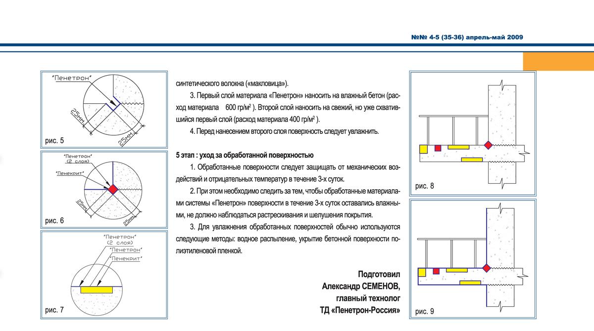 Гидроизоляция «пенетрон»: инструкция по применению и расход на 1 м2 проникающего состава производства россии, отзывы