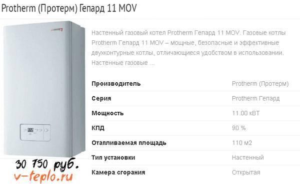 Настройка двухконтурного газового котла protherm гепард: инструкция для 11 и 23 mtv |