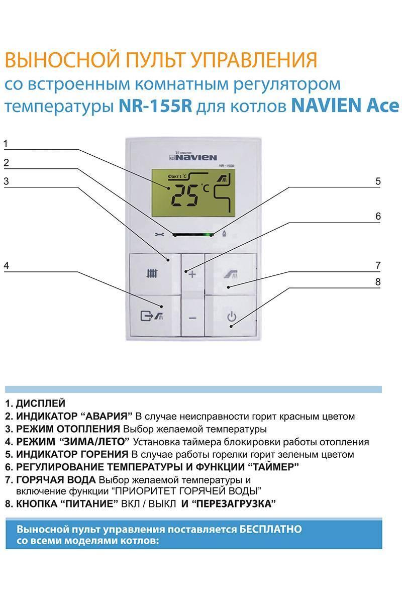 Газовый котел navien 13 квт: технические характеристики, существующие виды (настенные) и инструкция по эксплуатации