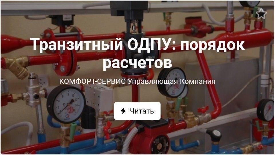 Общедомовой прибор учета электроэнергии: порядок иправила установки