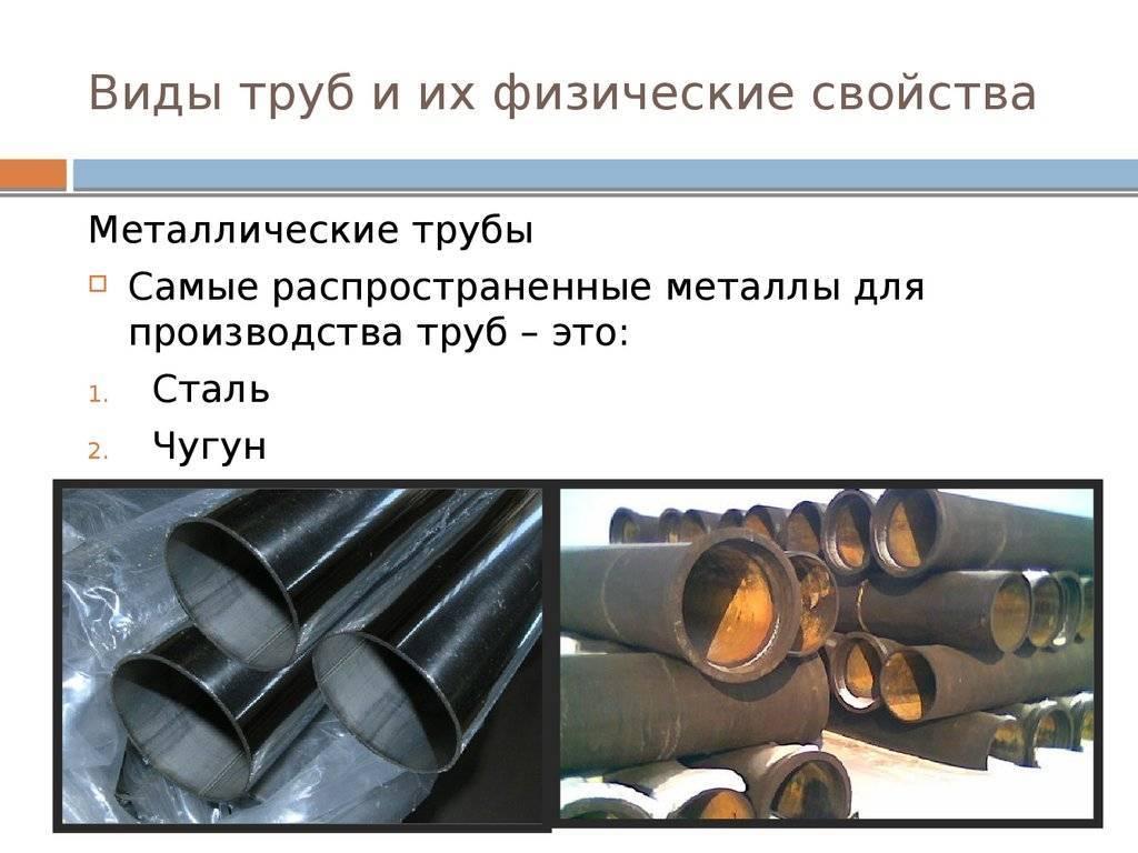 Сортамент стальных труб – какие бывают, преимущества видов