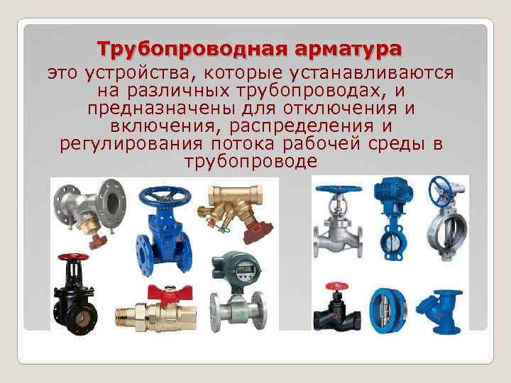 Запорная арматура для трубопроводов: назначение, виды и классификация