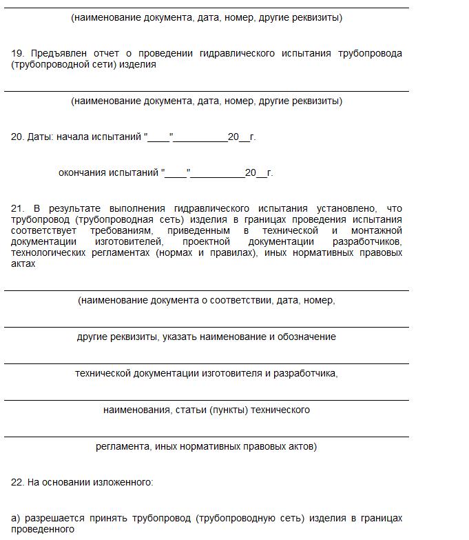 Акт опрессовки системы отопления: форма бланка о проведении опрессовки теплотрассы, гидравлические испытания