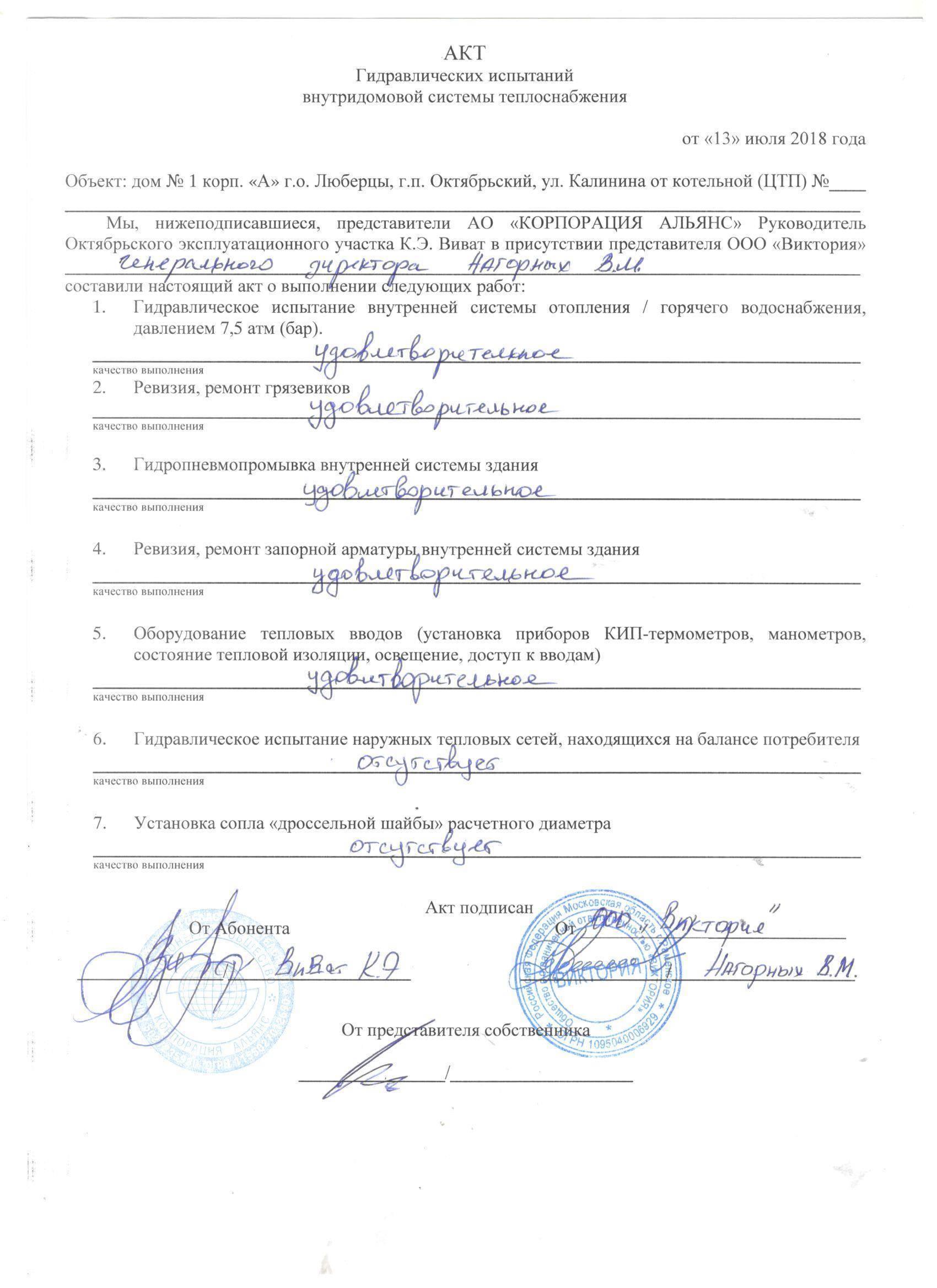Акт опрессовки системы отопления | самоделки на все случаи жизни - notperfect.ru