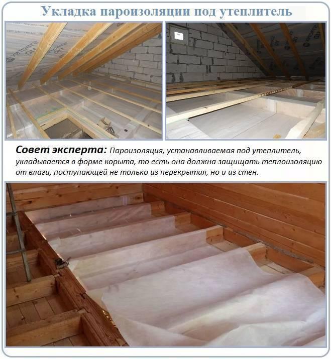 Пароизоляция ивлаговетрозащита для холодного чердака: основы применения имонтажа