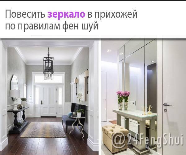 Как поставить зеркала в доме по правилам фен-шуй