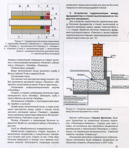 Гидроизоляция бассейна, бассейнов - пенетрон-россия