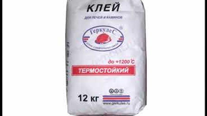 Термостойкий клей: жаростойкий для печей и каминов, огнеупорный для плитки, жаропрочный печник, печной клей