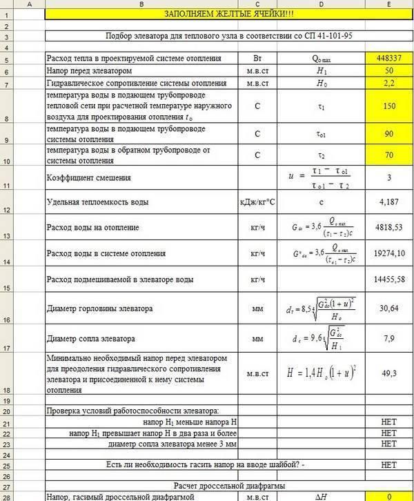 Расчетный расход теплоносителя в системе отопления