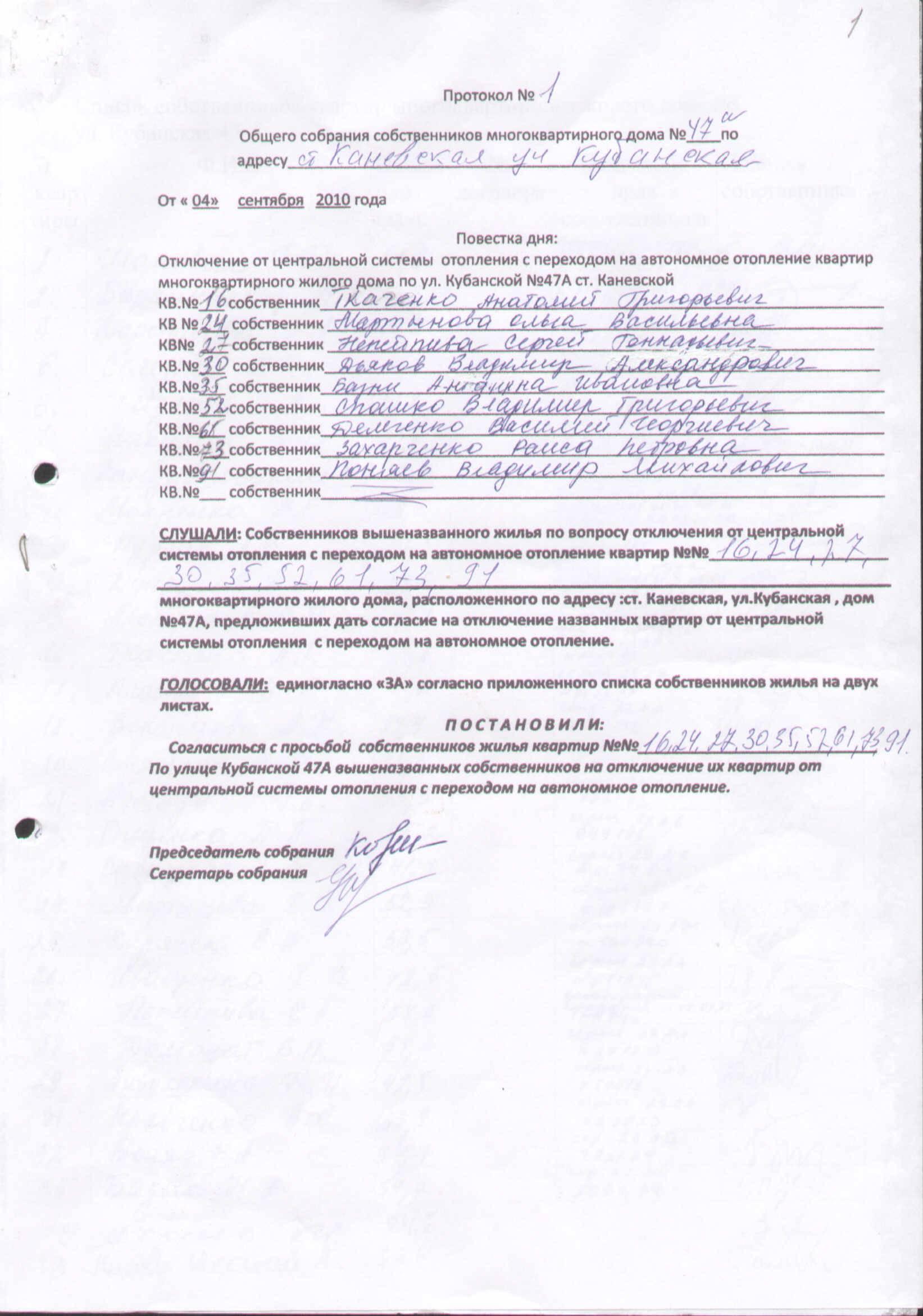 Как отказаться от отопления в многоквартирном доме в россии?