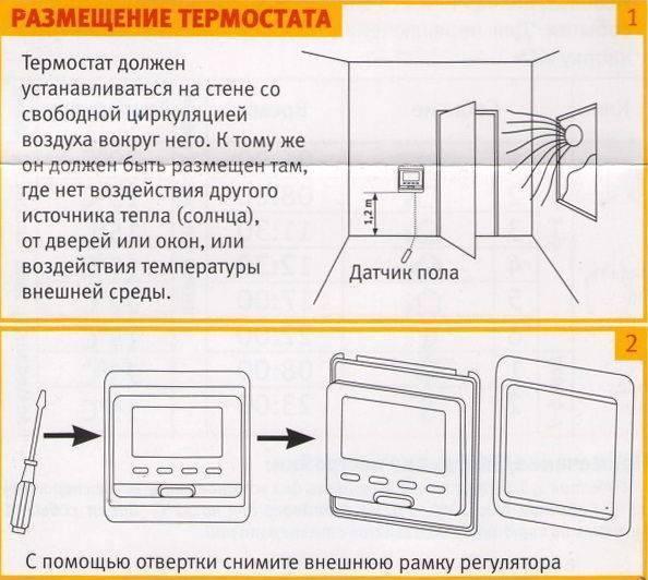 Терморегулятор для теплого пола: советы мастера по выбору и установке