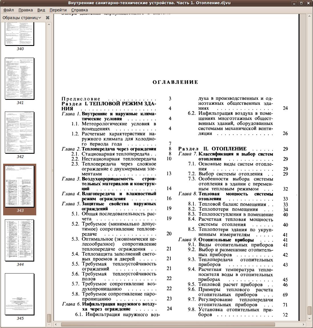 Справочник строителя | системы отопления