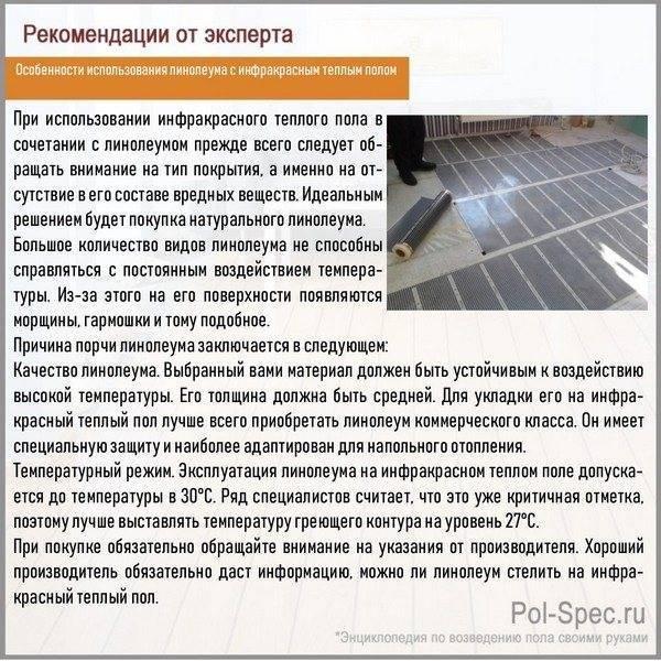 Электрические теплые полы. порядок монтажа и укладки