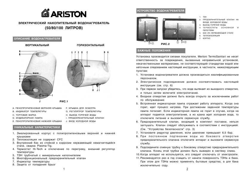Водонагреватель ariston объемом 80 литров: инструкция по эксплуатации
