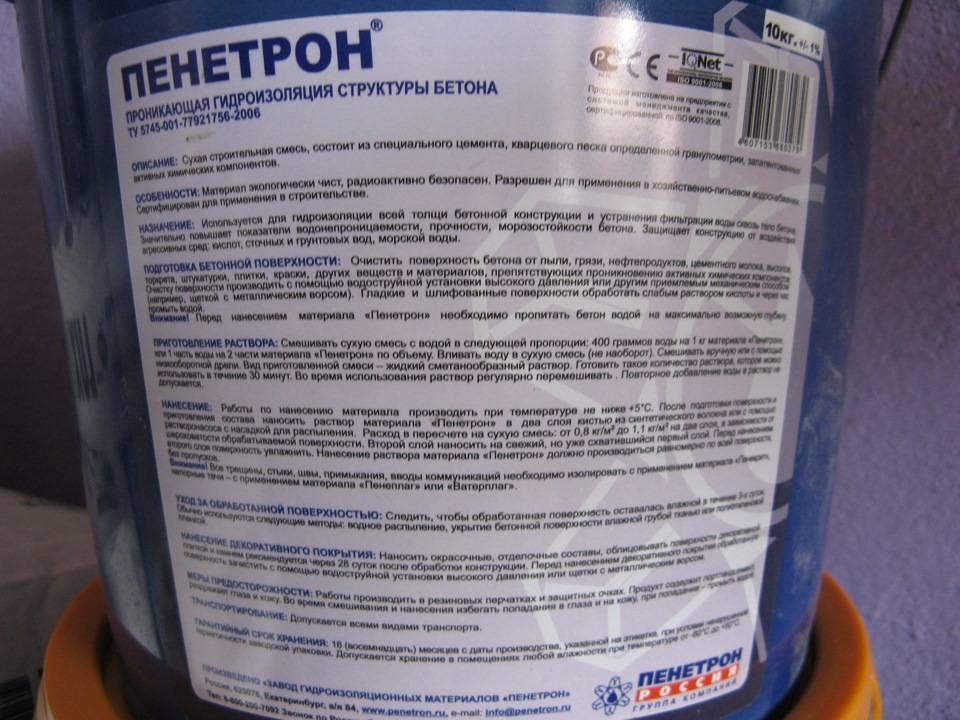 Гидроизоляция колодцев - пенетрон-россия