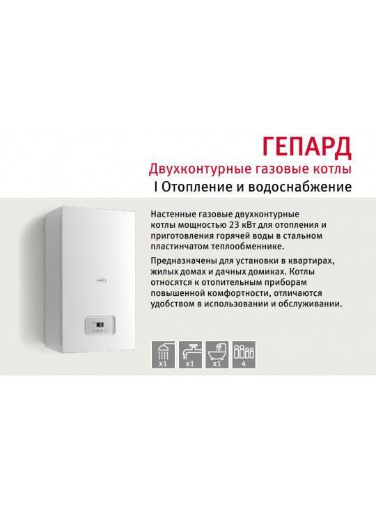 Настройка, регулировка мощности газового котла - domekonom.su