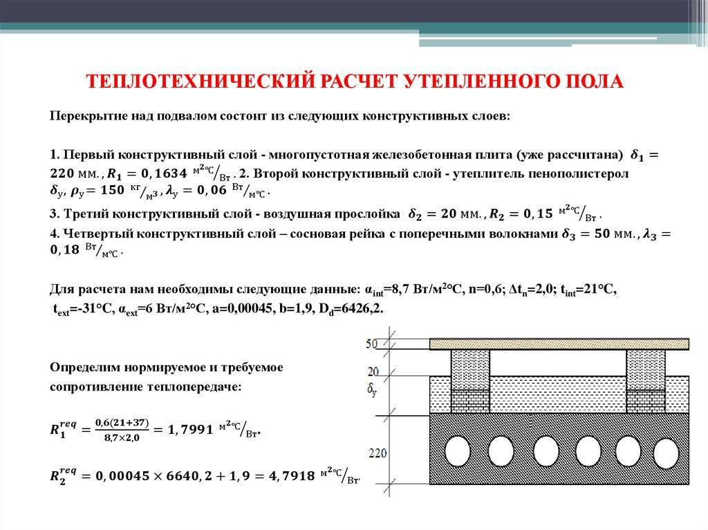 Онлайн-калькулятор теплопотерь трубопровода
