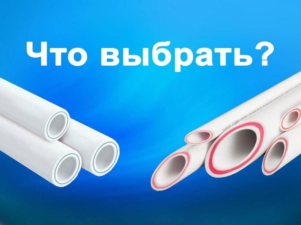 Металлопластик или полипропилен: какие трубы лучше для водопровода?