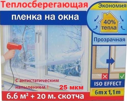 Пленка для утепления окон. термоплёнка на окна: особенности, правила монтажа утепление для окон теплосберегающая термоусадочная пленка