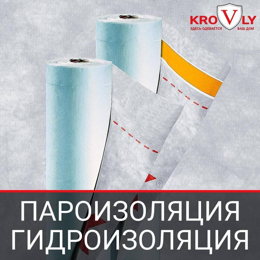 Парогидроизоляция – гидропароизоляция… какие пленки и куда ставятся в кровле или каркасной стене