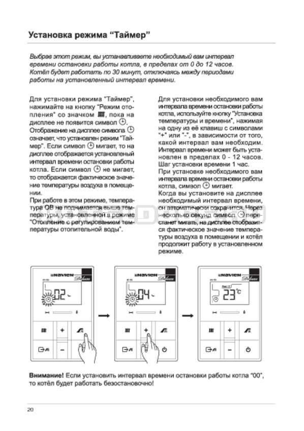 Инструкция по использованию газового котла навьен