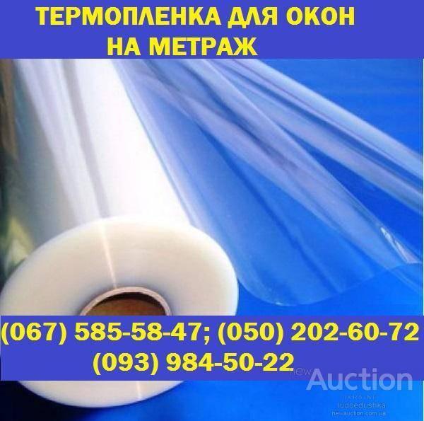Пленка для утепления окон: теплоизоляционная, теплосберегающая мембрана