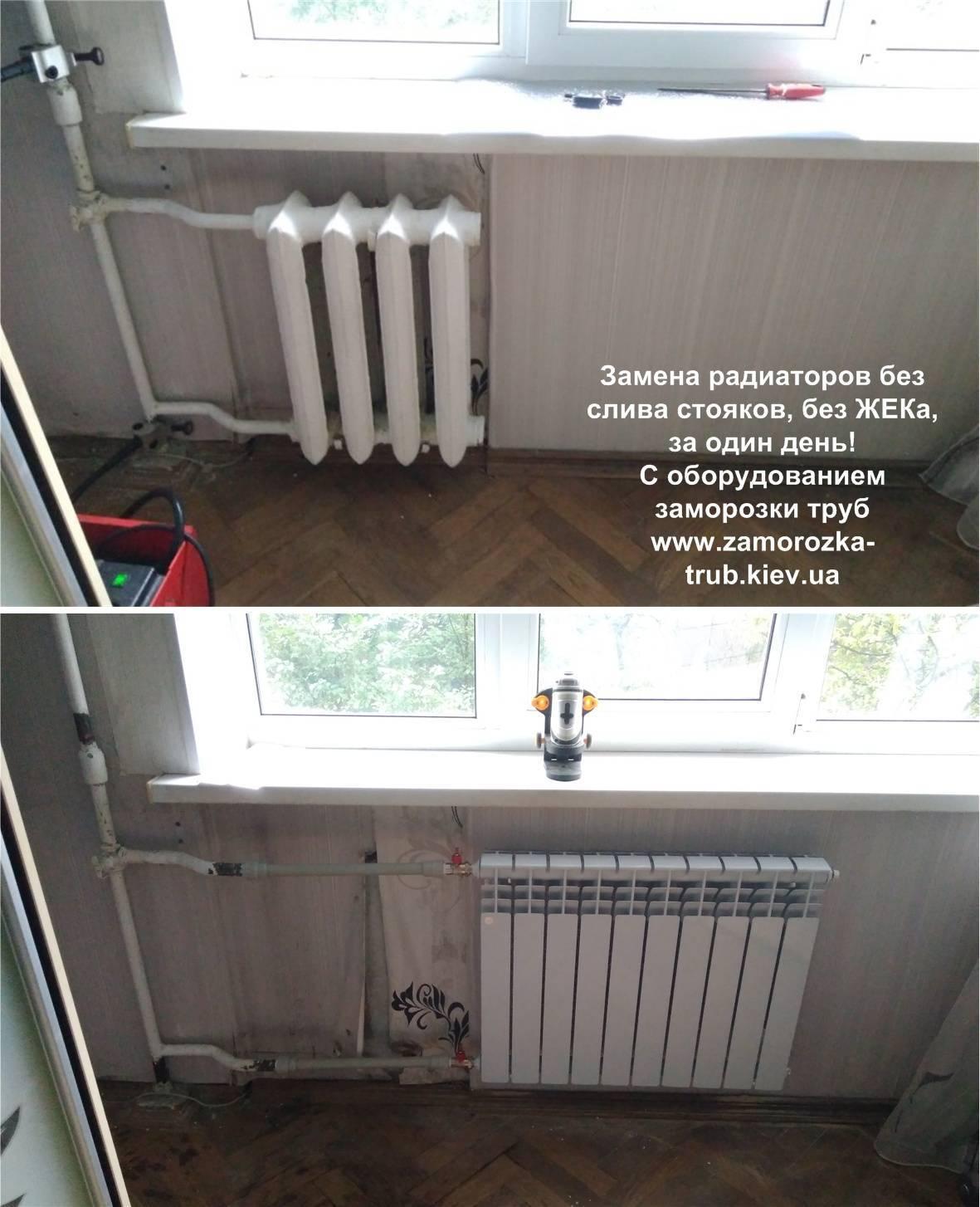 Как поменять батарею в квартире - пошаговая инструкция + видео