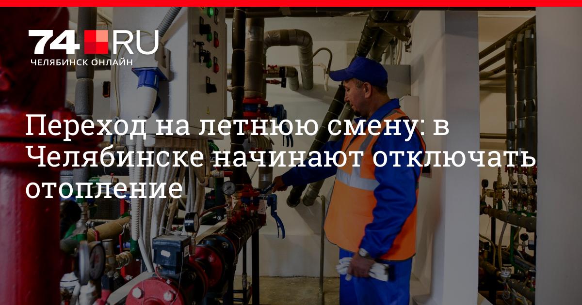Как отключиться от центрального отопления - живу.рф