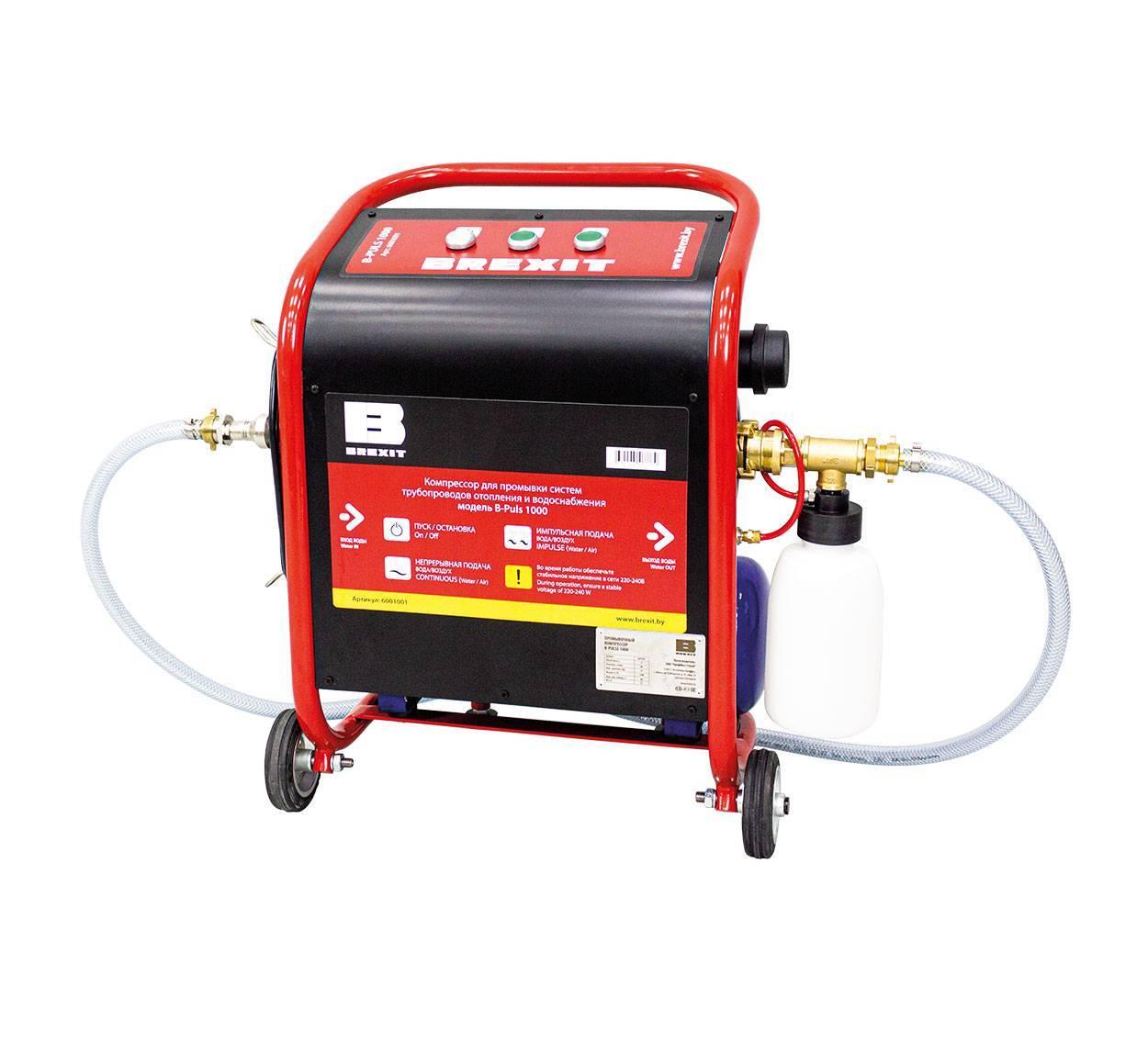 Система для промывки системы отопления – основные модели