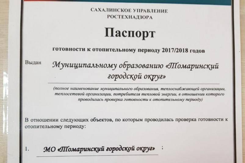 Градусо-сутки отопительного периода для городов россии