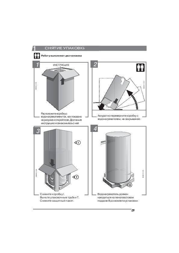 Как пользоваться водонагревателем аристон — отопление частного дома