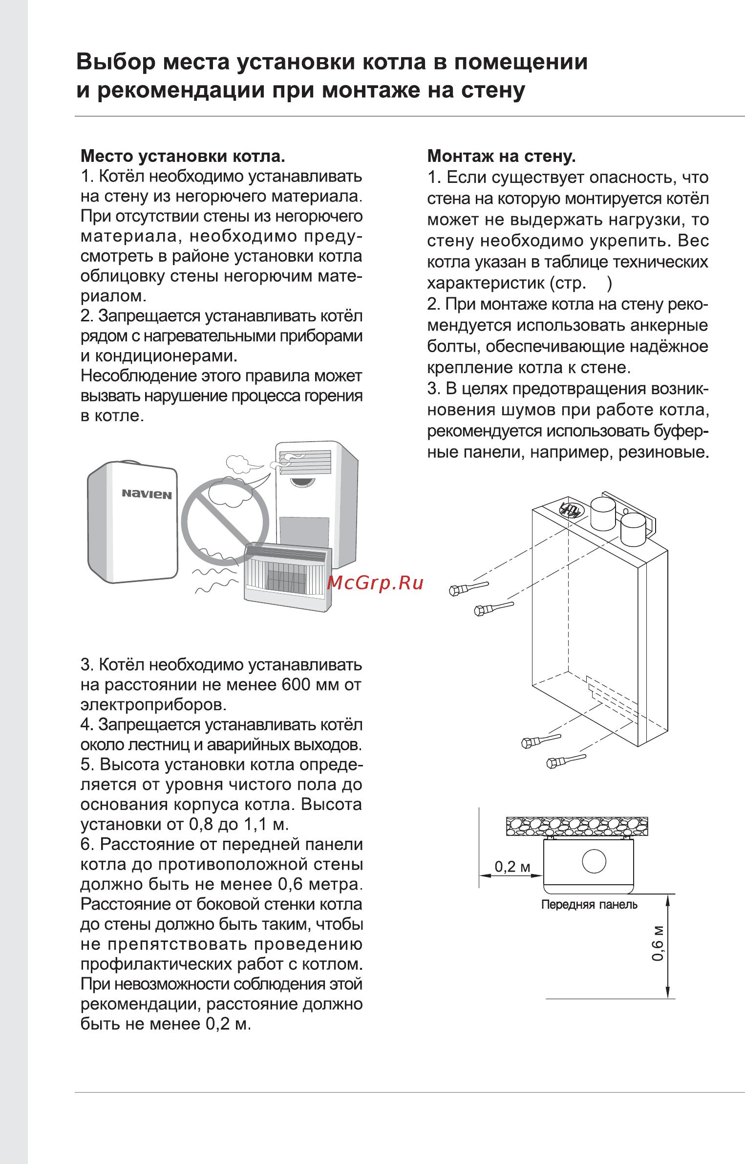 Как пользоваться пультом котла навьен делюкс - инженер пто