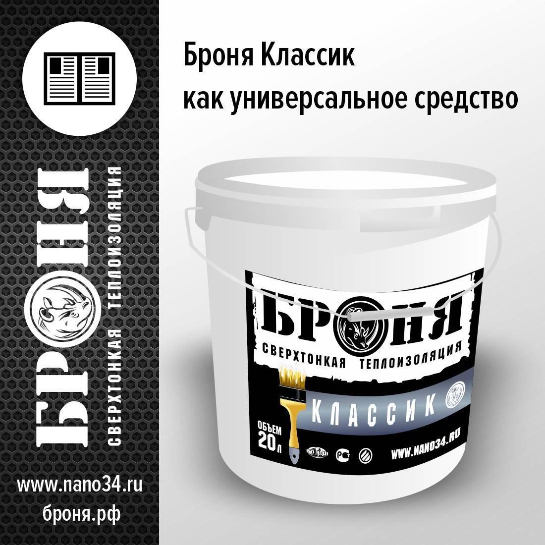 Инструкция жидкая теплоизоляция броня лайт - жидкая керамическая теплоизоляция броня