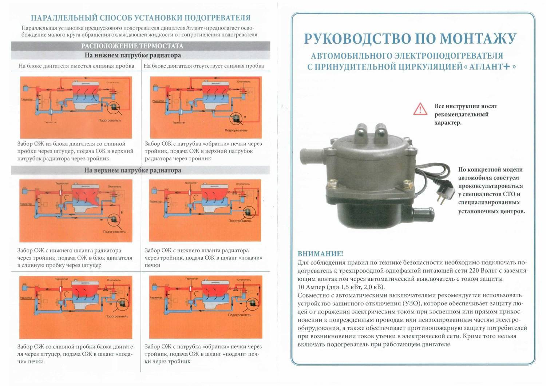 Какой подогреватель лучше для двигателя: электро или автономный