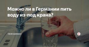 Норма температуры горячей воды: какая должна быть вода в кране