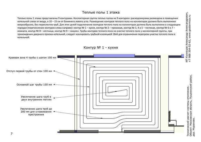 Укладка труб теплого пола: шаг укладки, правильное крепление, секреты монтажа