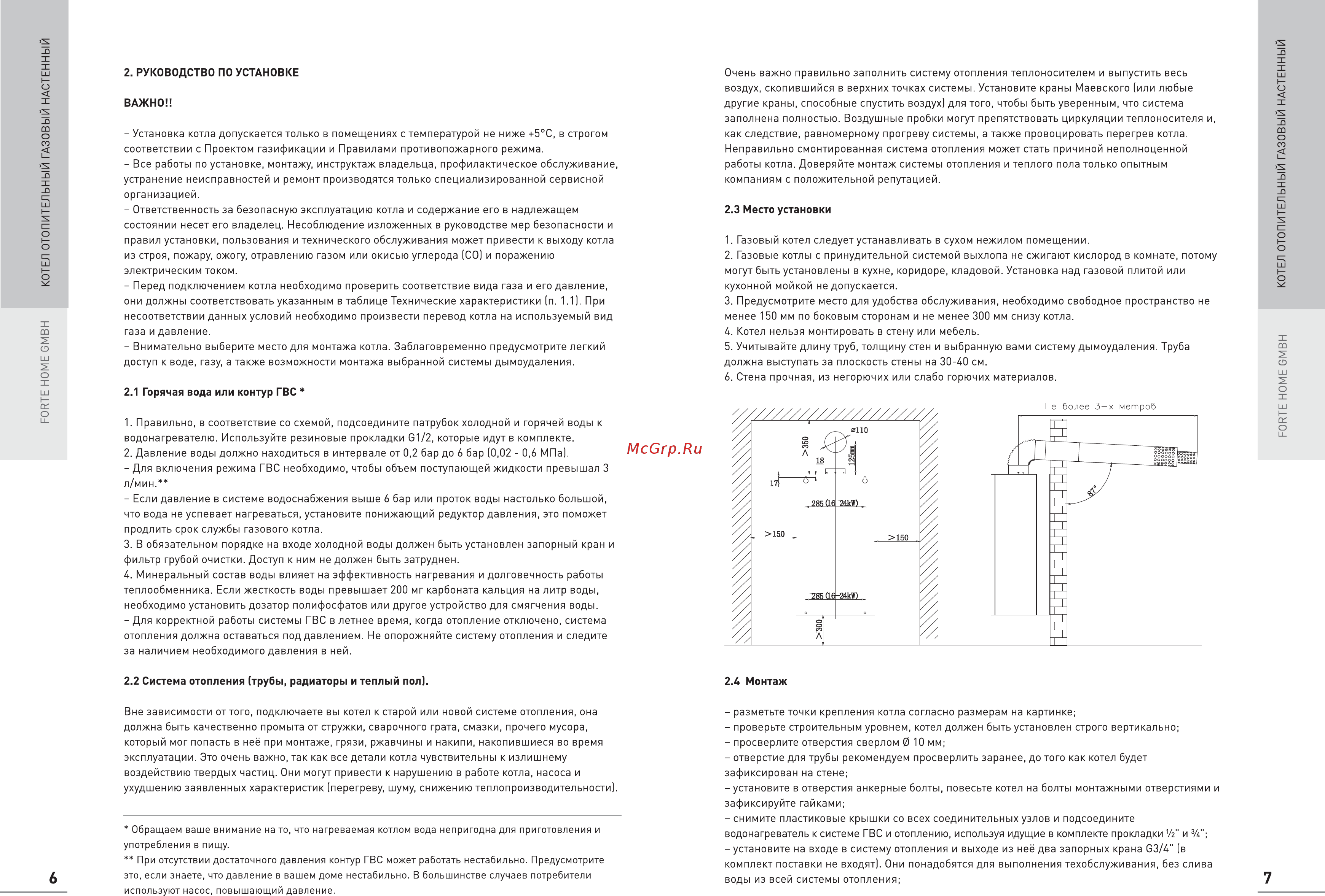 Включение и настройка газового котла: подробная инструкция по подготовке и эксплуатации