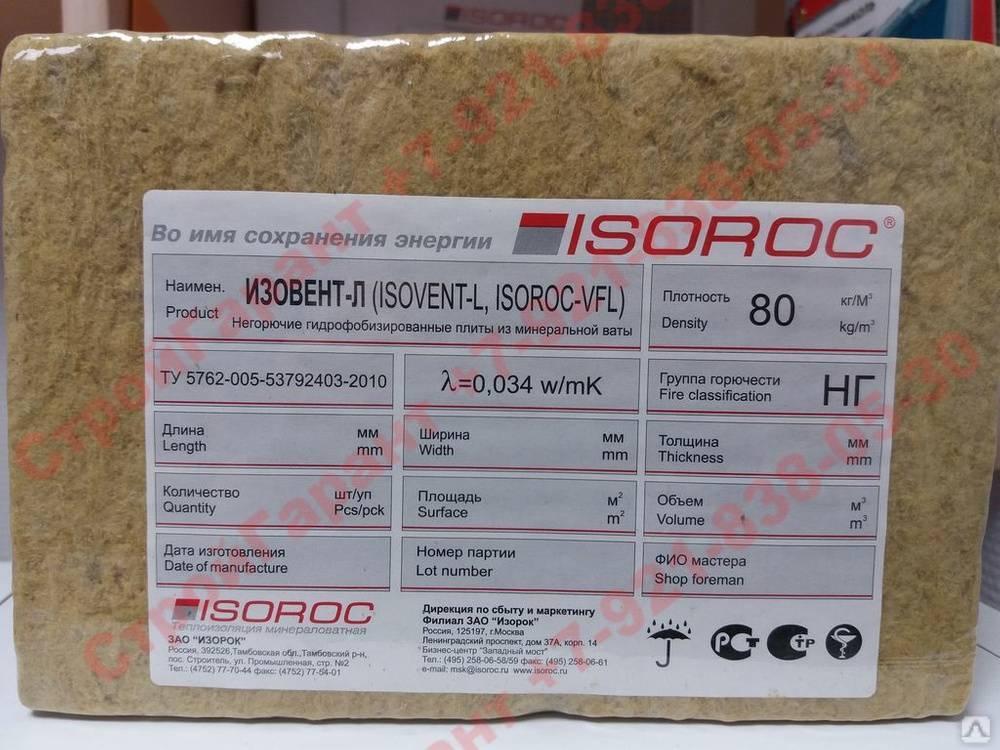 Утеплитель изорок: isoroc л, минвата, теплоизоляция базальтовая, технические характеристики, плотность 75, завод