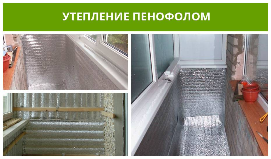 Пенофол (85 фото): что это такое, выбираем самоклеющийся тип утеплителя, правила утепления балкона и характеристики материала