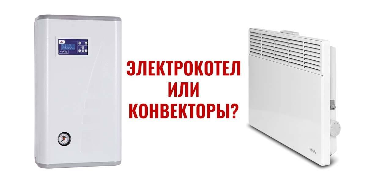 Что лучше электрический котел или конвекторы? особенности оборудования, преимущества и недостатки, что экономичнее конвектор или электрический котел