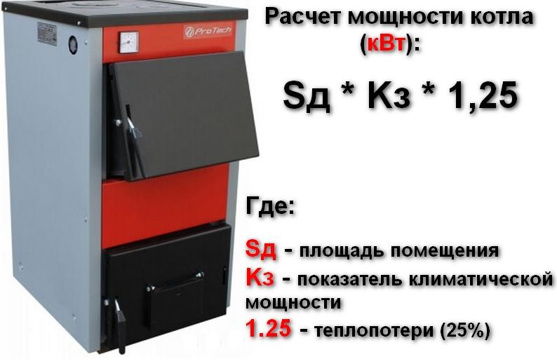 Как рассчитать мощность котла: расчет отопления по площади дома, мощность газового, 200 и 100 кв. м
