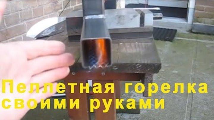 Пеллетная горелка своими руками: изготовление