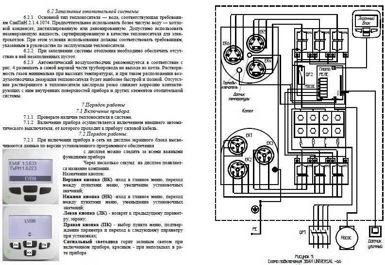 Автоматика для котлов отопления: на твердом топливе, электрокотлов, контроллеры системы, управление своими руками