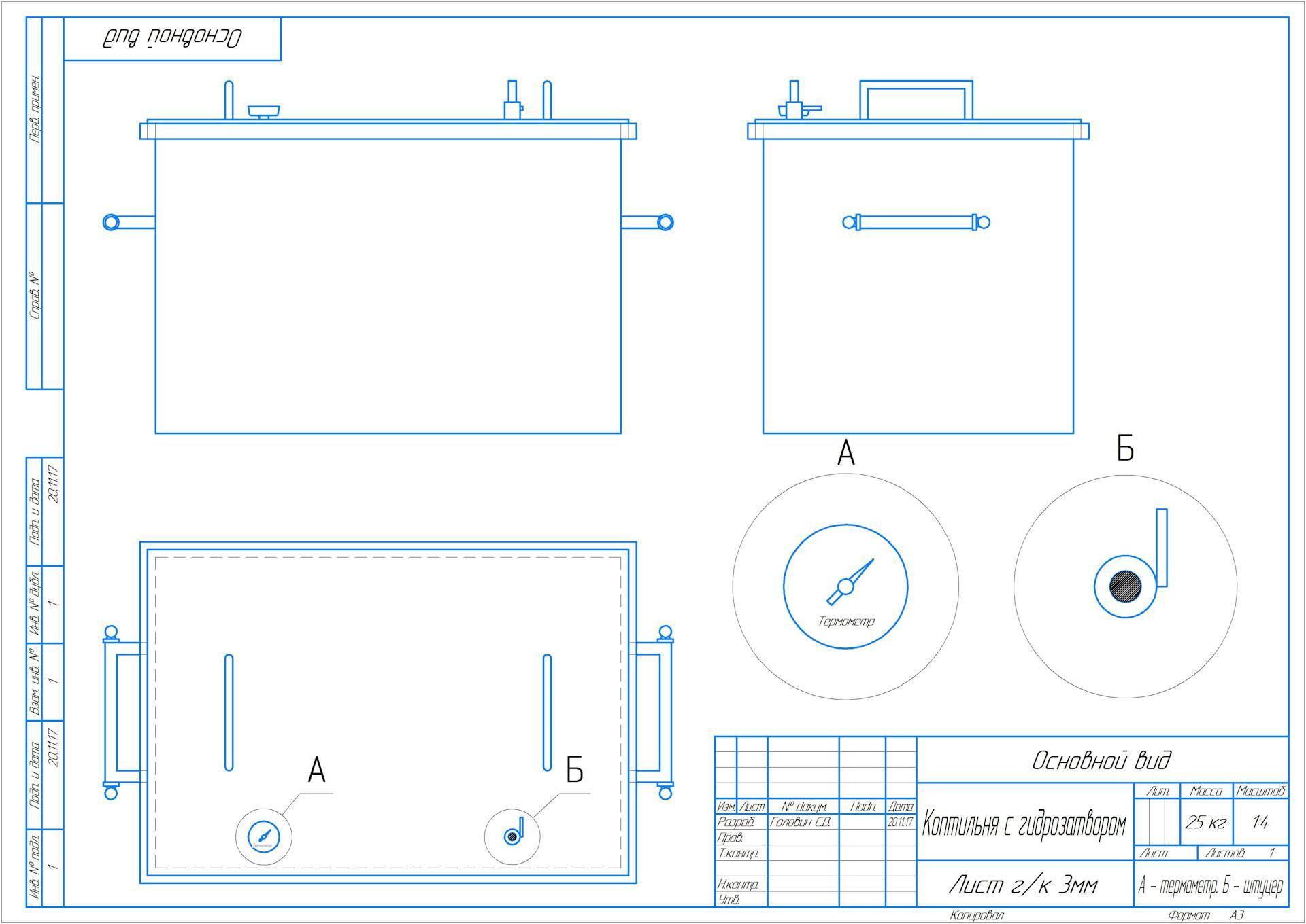 Коптильня с гидрозатвором своими руками: чертежи, размеры, схемы