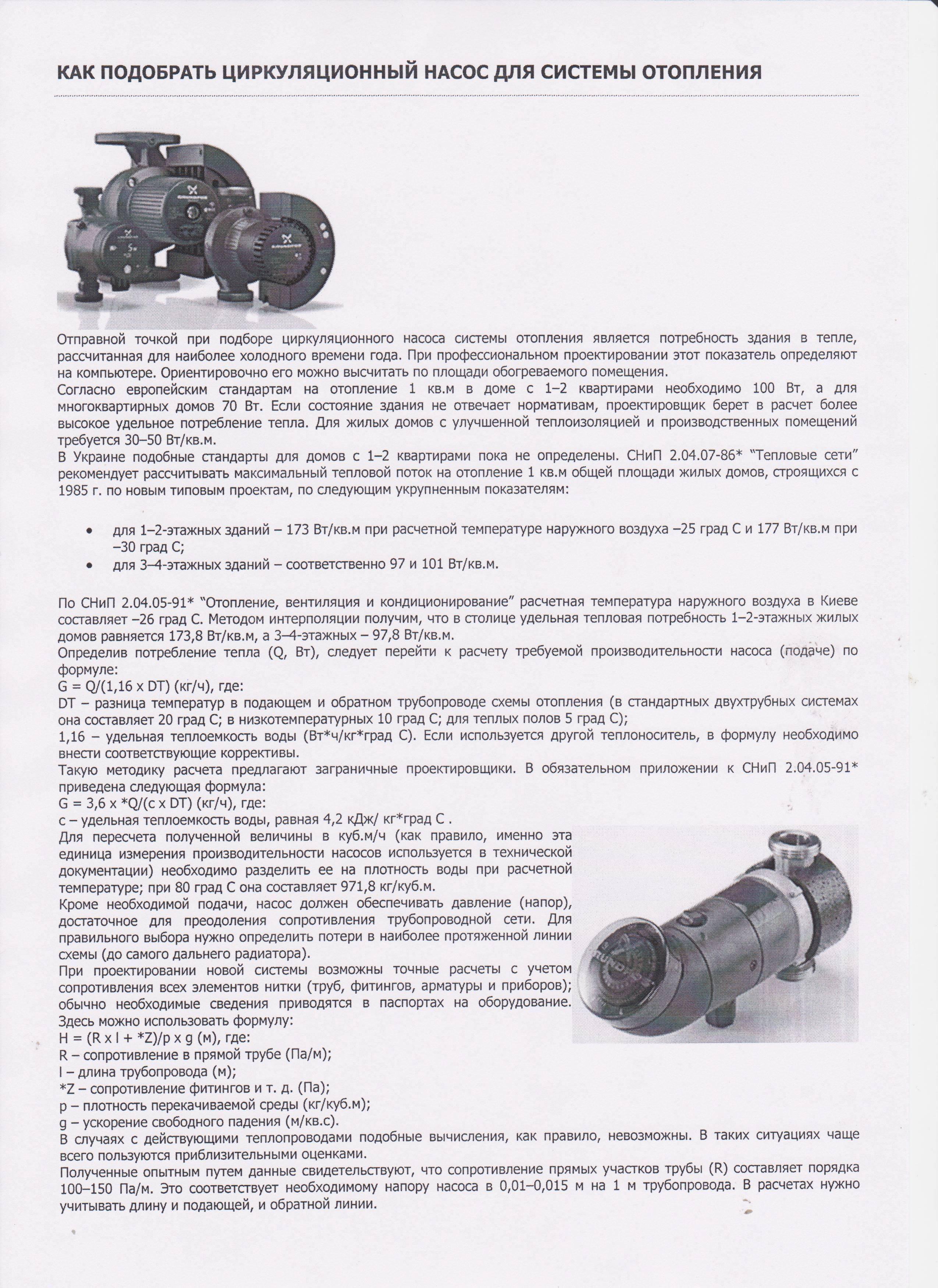 Подбор циркуляционного насоса - расчет мощности, производительности, напора и другиие характеристики