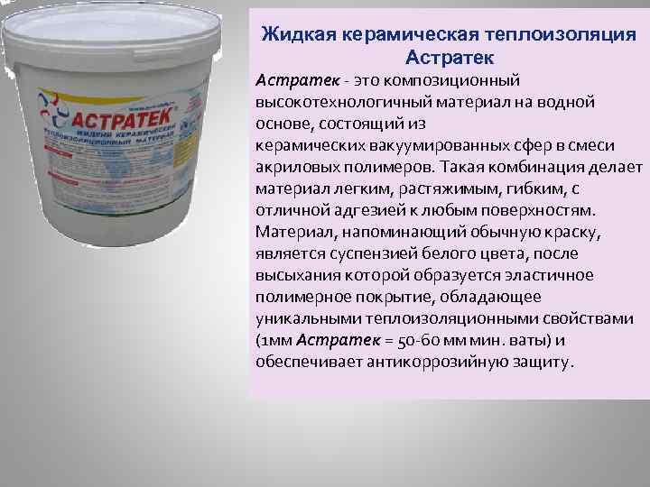 Астратек-черноморье. сверхтонкая жидкая теплоизоляция