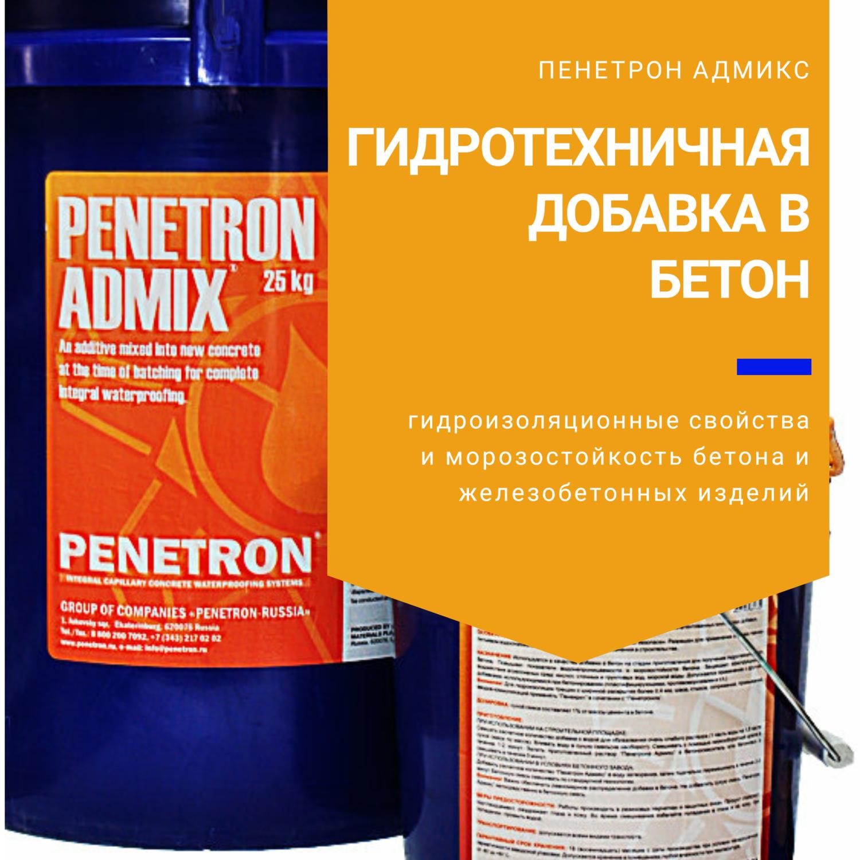 Гидроизоляция крыши - пенетрон-россия